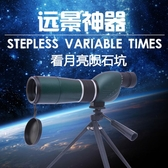 單筒高倍高清望遠鏡變倍戶外夜視【步行者戶外生活館】
