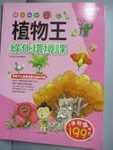 【書寶二手書T6/科學_YGH】植物王:綠化環境課_哈哈知識書編輯部