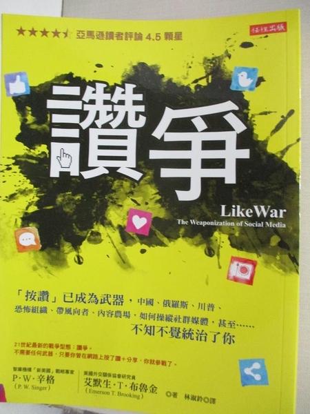 【書寶二手書T1/社會_EI4】讚爭:「按讚」已成為武器,中國、俄羅斯、川普…