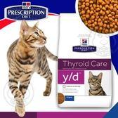【培菓平價寵物網】美國Hills希爾思》貓處方y/d甲狀腺護理配方-4磅1.81kg/包
