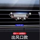 車載手機支架 汽車用出風口車內車上支撐導航固定吸盤式萬能型用品【快速出貨八折鉅惠】