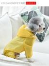 小狗狗雨衣四腳防水透明泰迪雨披寵物雨天衣服小型中型犬比熊博美