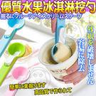 【培菓平價寵物網】 涼夏》優質水果冰淇淋挖勺多色可選/支