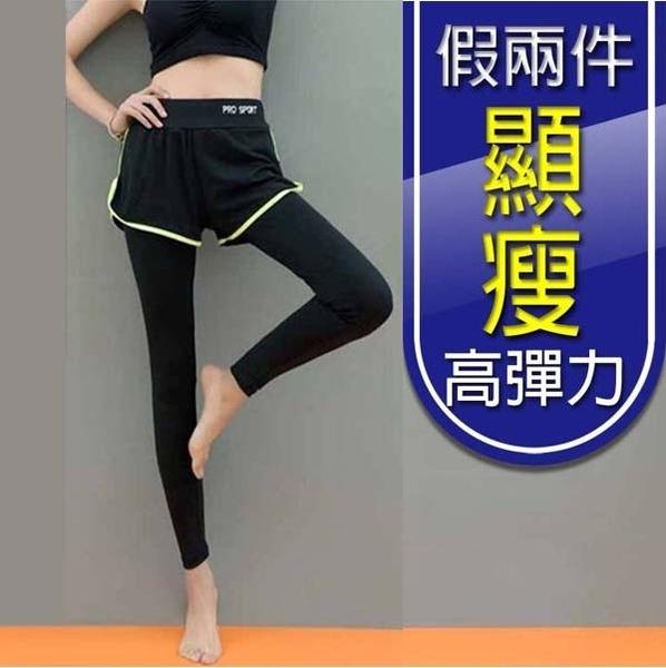 運動褲 瑜珈褲 情人節 韻律褲 假兩件 有氧褲 高彈力 情侶 健身褲 慢跑 防走光 無氧運動 情人禮