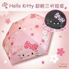 【雨眾不同】三麗鷗 Hello Kitty 凱蒂貓 黑膠 抗UV 防曬三折短傘 雨傘 櫻花