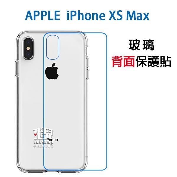 【妃凡】保護螢幕!iPhone XS Max 背面 玻璃貼 亮面 2.5D 9h 鋼化玻璃貼 保護貼 222