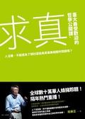 (二手書)求真:臺大最受歡迎的哲學公開課