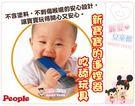 麗嬰兒童玩具館~日本People專櫃-t...