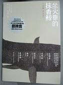 【書寶二手書T8/一般小說_BRO】坐火車的抹香鯨_王彥鎧