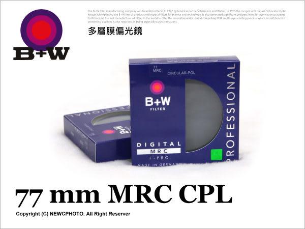 德國 B+W MRC CPL 77mm 多層鍍膜環型偏光鏡 Schneider信乃達製造★24期0利率免運★薪創數位