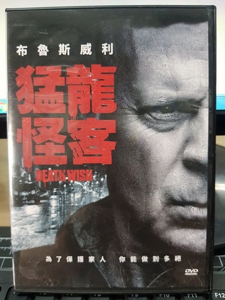 挖寶二手片-C31-正版DVD-電影【猛龍怪客】-布魯斯威利(直購價)
