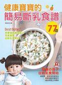 (二手書)健康寶寶的簡易斷乳食譜77道