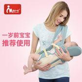 多功能新生嬰兒背帶橫抱式四季通用透氣網前抱後背小孩寶寶的背袋 晴天時尚館