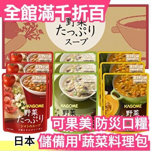 【9入組】空運日本 亞馬遜熱銷 可果美 防災口糧 儲備用 蔬菜料理包 SO-30 可存放4年【小福部屋】