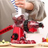 榨汁機 手動榨汁機迷你便攜小型家用扎水果檸檬原汁手搖石榴簡易炸果汁機 CP4917【野之旅】