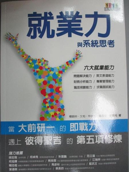 【書寶二手書T6/勵志_JIG】就業力與系統思考-職場專門店01_楊朝仲