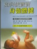 【書寶二手書T4/保健_OQP】如何使寶寶身強體健_格連.杜曼