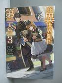 【書寶二手書T1/一般小說_JAL】在異世界開拓第二人生 3_まいん