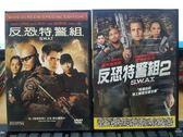 挖寶二手片-U00-1117-正版DVD【反恐特警組 1+2】-套裝電影