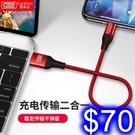 【Earldom】藝鬥士EC-038手機平板充電線 蘋果/安卓/TYPE-C充電線 2.4A快充線閃充線 200公分