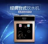 (快出)迷你飲水機新品臺式小型迷你型冷熱家用辦公製冷制熱冰溫熱桌面飲水器YYJ