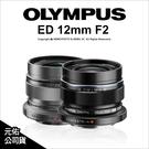 Olympus M.ZUIKO DIGITAL ED 12mm F2 元佑公司貨 大光圈廣角定焦鏡★24期0利率★薪創數位
