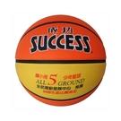 成功 深溝少年 籃球 (國小專用) /個 (超取僅限1顆) S1150