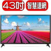 LG樂金【43LJ550T】43吋FHD電視