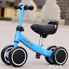 兒童平衡車1-3歲寶寶滑行車溜溜車嬰兒助步車玩具扭扭車生日禮物MBS『潮流世家』