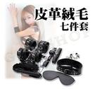 【黑色】SM 皮革毛毛7件套裝組 (眼罩+鞭子+口塞+乳夾+手腕銬+腳腕銬+頸圈)SMTZ- 47