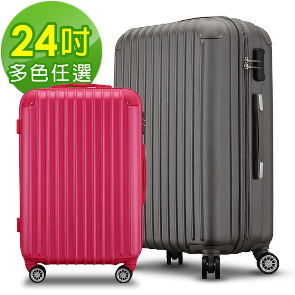 Bogazy 閃耀之旅 24吋鑽石紋霧面行李箱(多色任選)