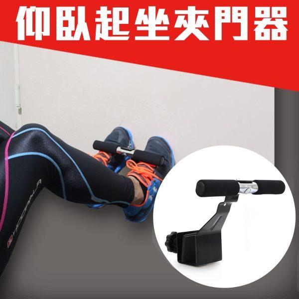 MDBuddy 仰臥起坐夾門器(訓練 健身
