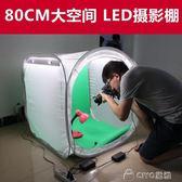 LED小型攝影棚80cm攝影箱柔光箱套裝拍照燈箱簡易拍攝棚道具igo ciyo黛雅