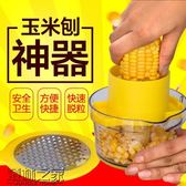 剝玉米神器家用玉米脫粒機多功能
