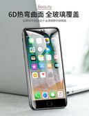 熒幕保護貼銳舞iPhone7鋼化膜蘋果8Plus全屏覆蓋全包防摔藍光手機水凝貼膜i7·樂享生活館liv