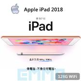 蘋果 Apple iPad 2018 9.7吋 Wi-Fi版 128G 平板 平板電腦 ISO11作業系統 支援Apple Pencil觸控筆 (盒內無附筆)