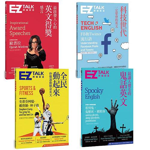 EZ TALK :《英文得獎感言》+《全民動起來》+《鬼話英文》+《科技世代一定要會的英文》