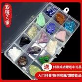 天然水晶礦石標本盒孩子禮物增智瑪瑙原石礦物晶體石頭擺件白粉紫 初色家居館
