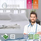 杜邦防水保潔墊【FE2022250】雙人5x6.2尺 純潔白 防水床包 高效能 日本大和抗菌 BEST寢飾