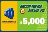 國際電話卡買5000元送400元 打國際超省錢 電話卡 儲值卡 電信卡 打日本 美國 新加坡/