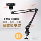 懸臂式支架 直播神器 主播 教學 手工書法 麥克風 多功能 手機 鏡頭 攝影機 通用款