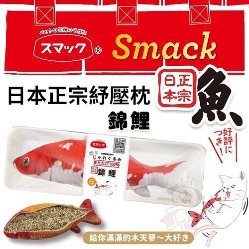 *KING*Smack日本正宗錦鯉紓壓枕‧嚴選100%高純度木天蓼填充 不含棉花‧貓玩具