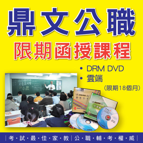 【限期雲端函授】中鋼師級(運輸學)密集班單科函授課程C5U101