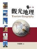 觀光地理(第三版)