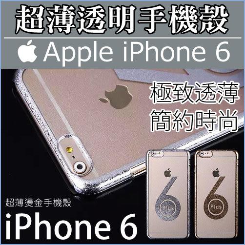 【限量29元活動】蘋果 iPhone 6S 4.7/5.5 吋 燙金透明手機殼 超薄 硬殼 抗震 金色/銀色 防刮 電鍍
