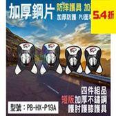 【尋寶趣】四件組品 短版加厚不鏽鋼 護肘+護膝護具 機車 摩托車 耐撞擊 短款護甲 PB-HX-P19A