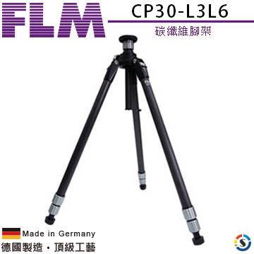 ★百諾展示中心★FLM德國孚勒姆 碳纖維腳架CP30-L3L6