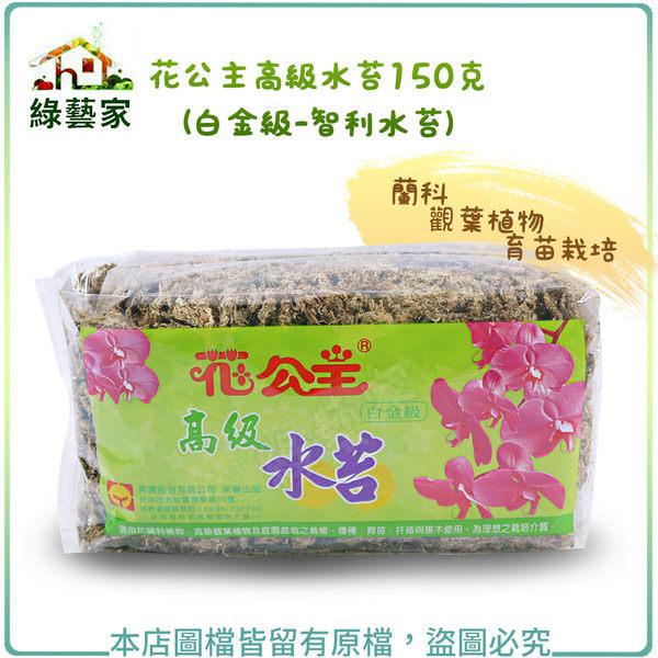 【綠藝家001-A77】花公主高級水苔150克(白金級-智利水苔)