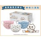 PURGE 普潔 成人醫用口罩(30入)...