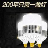 燈泡 LED大功率燈泡超亮家用節能E27e40螺口照明燈[全館免運]